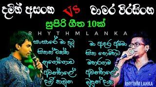 Damith Asanka & Chamara Weerasinghe Best Songs Collection || Chamara Vs Dhamith Nonstop