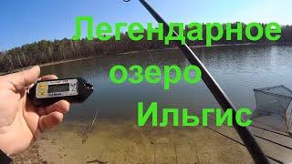 Карпфишинг Открытие сезона на Ильгисе Рыбалка на легендарном озере