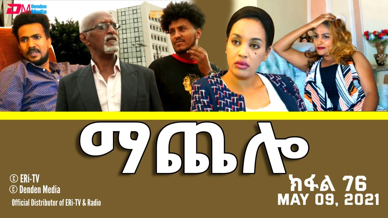 Download ማጨሎ (ክፋል 76) - MaChelo (Part 76) - ERi-TV Drama Series, May 09, 2021