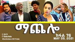 ማጨሎ (ክፋል 76) - MaChelo (Part 76) - ERi-TV Drama Series, May 09, 2021