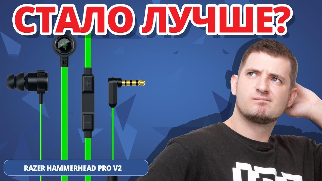 КАКИЕ ЛУЧШЕ? ✔ Сравнение Razer Hammerhead Pro V2 и Razer Hammerhead Pro!