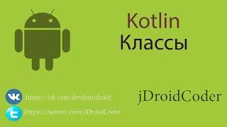 Kotlin обучение. Урок 2. Классы в котлин | JDroidCoder (уроки андроид программирования)
