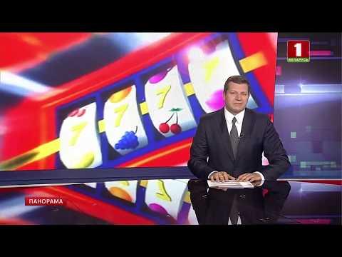 Изменения в ведении игорного бизнеса в Беларуси. Панорама