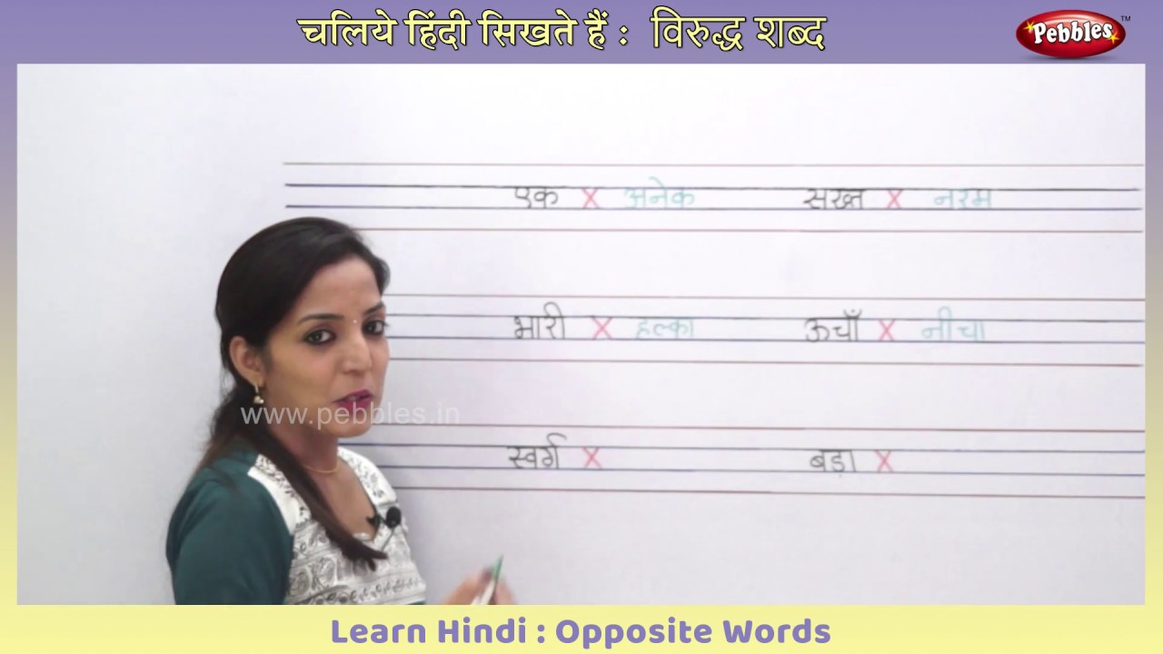 Opposite Words in Hindi | Vilom Shabd in Hindi | Antonyms in Hindi | Learn  Hindi Opposite Words