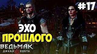 The Witcher 3: Wild Hunt IEp. 17I Эхо прошлого