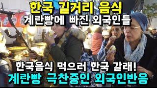 [해외반응]한국 길거리 음식 계란빵에 빠진 외국인들 &…