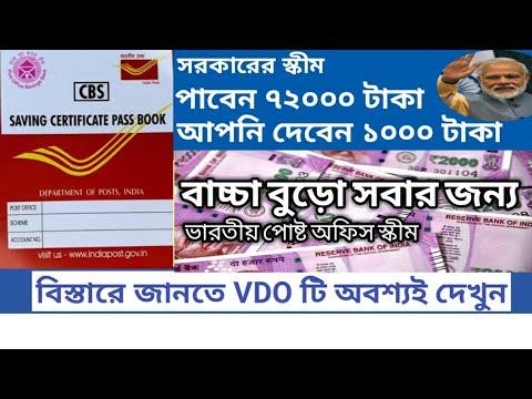 জমা করুন ১০০০ টাকা আর পাবেন ৭২০০০ টাকা। Indian post office RD scheme invest Rs 1k monthly & get 72k