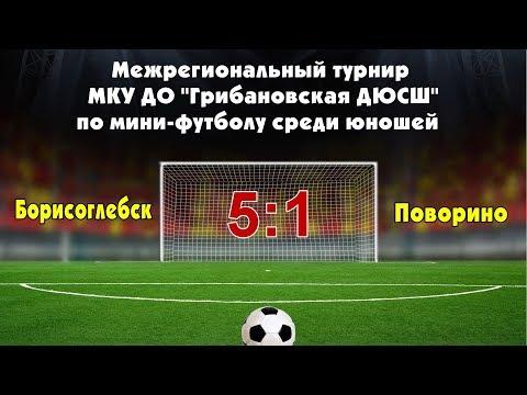 Борисоглебск-Поворино