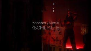 mescheryakova — Кроме Меня