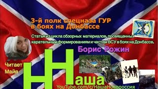 Борис Рожин / 3-й полк спецназа ГУР в боях на Донбассе