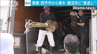 愛媛・西予市から栃木・鹿沼市に復興支援の恩返し(19/10/19)