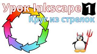1 Урок inkscape:  Круг из стрелок.
