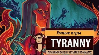 Tyranny. Обзор игры и рецензия(2ГИС: http://2gis.ru/ История компании 2ГИС: https://www.youtube.com/watch?v=nccpYBUUS1Q Tyranny — компьютерная ролевая игра, разработанна..., 2016-12-06T22:30:00.000Z)