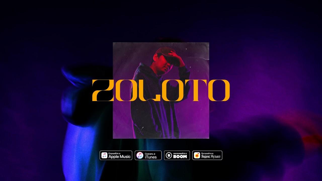 Miko - Zoloto [Official audio]