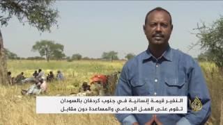 النفير: صورة للتكافل الاجتماعي بجنوب كردفان السودانية