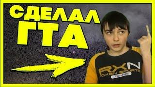 ШКОЛЬНИК СДЕЛАЛ СВОЮ ГТА: НОВАЯ GTA