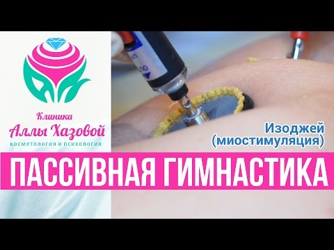 Изоджей (миостимуляция) - пассивная гимнастика! Как убрать живот и бока? Как убрать жир? Миотония.