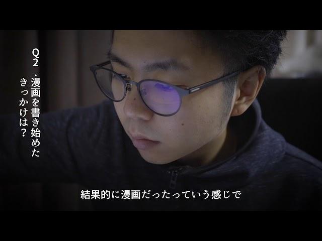 【漫画家】時宗孝輔 インタビュー動画