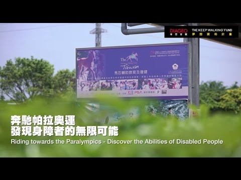 Keep Walking Fund - 12th 孫育仁 ( Sun, Yu-Jen )