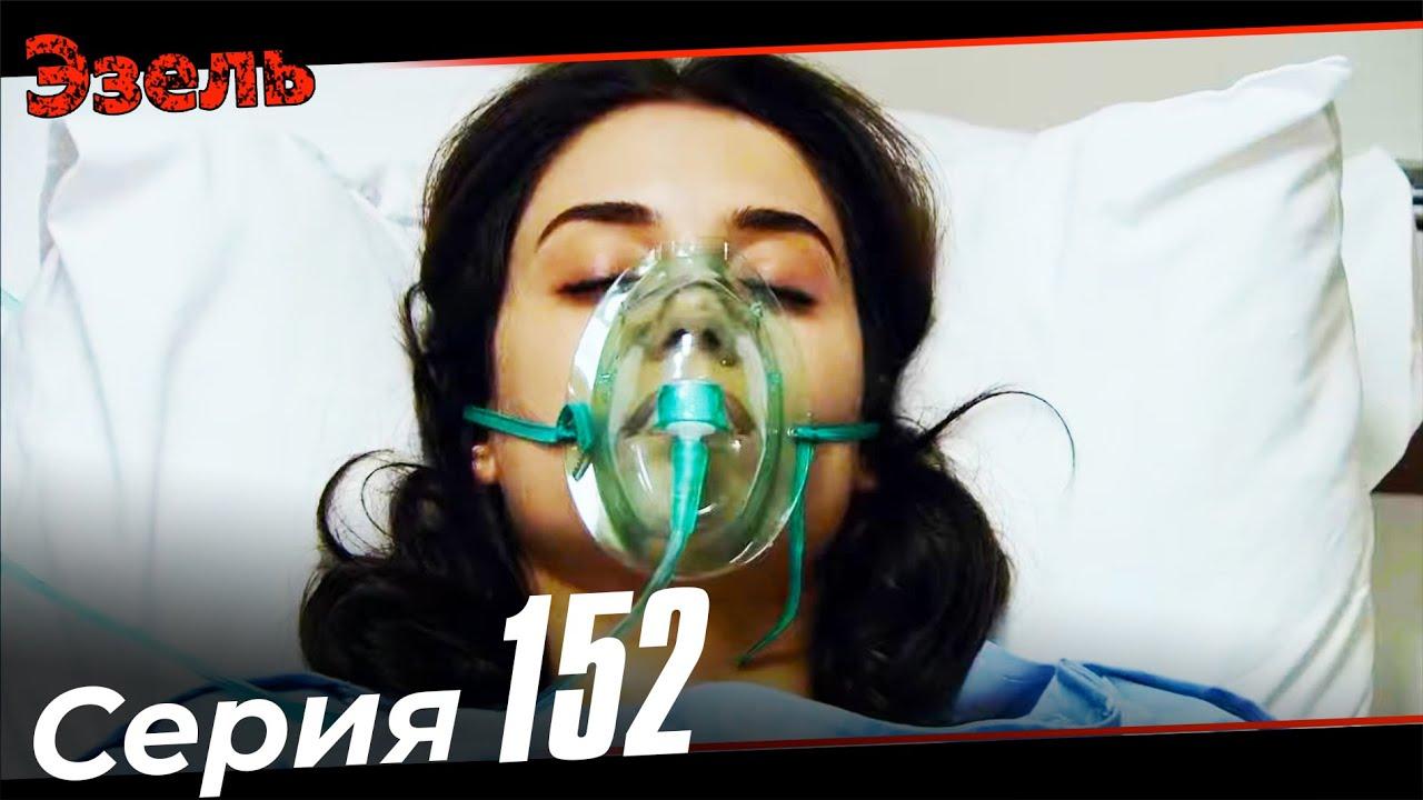Эзель Турецкий Сериал 152 Серия