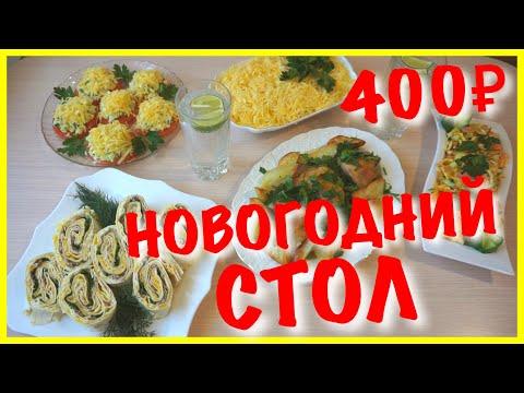 Новогодний СТОЛ за 400 рублей🥗🥙Меню на Новый Год🌲