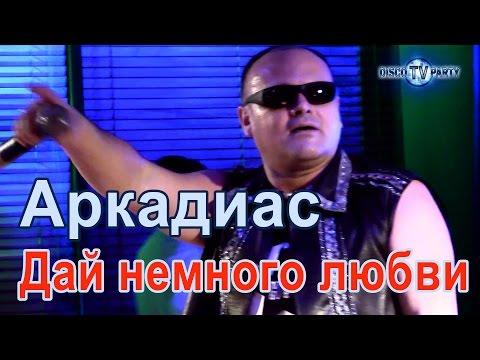 АРКАДИАС - Дай немного любви - DISCO TV PARTY