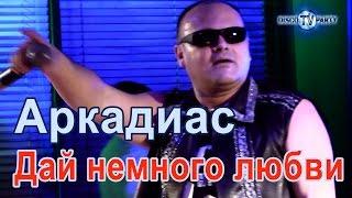 Скачать АРКАДИАС Дай немного любви DISCO TV PARTY