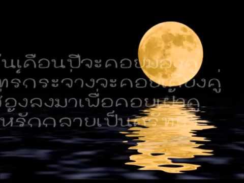 จันทร์เจ้า [GoodBye] - สล็อตแมชชีน + เนื้อเพลง