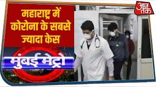 देश में महाराष्ट्र में सबसे ज्यादा कोरोना मरीज । Mumbai Top 25 News