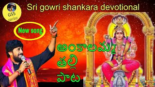 Ankaalamma talli song || telugu devotional songs || devotional songs || gowri shankara devotional