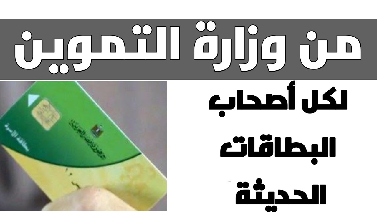 عاجل من وزارة التموين لجميع أصحاب بطاقات التموين الحديثه