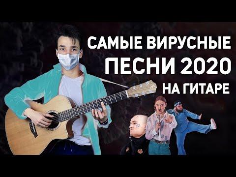 САМЫЕ ВИРУСНЫЕ ПЕСНИ 2020 НА ГИТАРЕ +BONUS