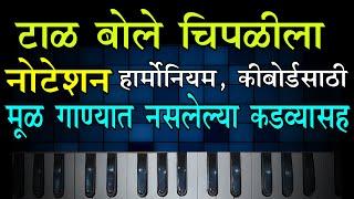 Taal Bole CHipalila Notation | टाळ बोले चिपळीला नोटेशन |