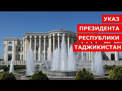 Указ Президента Республики Таджикистан об увольнении в запас военнослужащих, отслуживших установл...