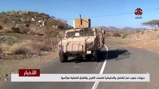 جبهات جنوب تعز تشتعل والمليشيا تقصف القرى والطرق لتغطية هزائمها | تقرير يمن شباب