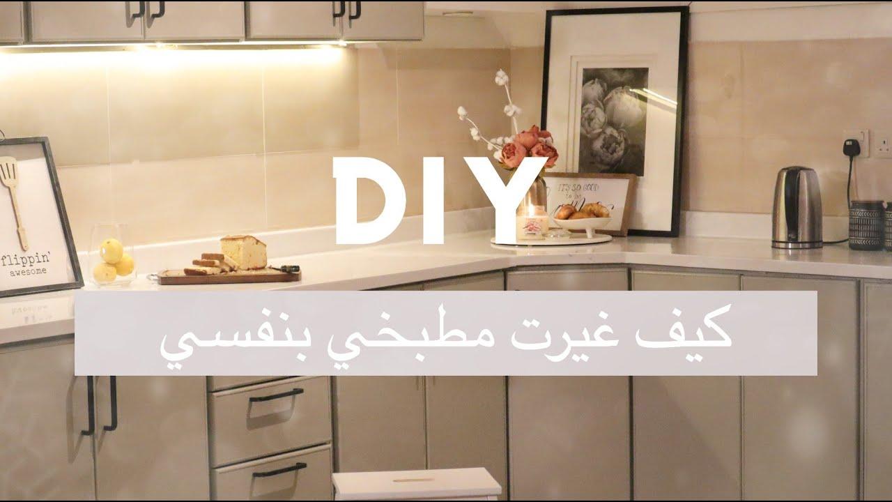 تغيير جذري لمطبخي الالمنيوم Youtube