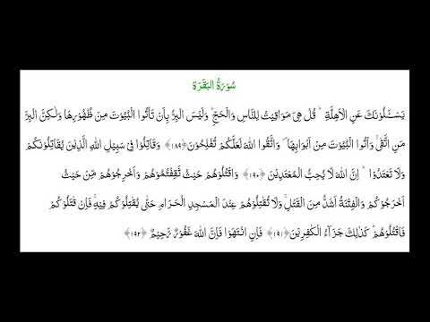 SURAH AL-BAQARA #AYAT 189-192: 25th Apr 18