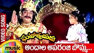 Andala Aparanji Bomma Video Song | Ghatotkachudu Telugu Movie Songs | Ali | Roja | SV Krishna Reddy