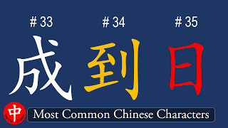 most common chinese characters 成 到 日