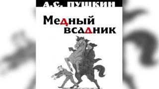 Медный Всадник  А  С  Пушкин  Аудиокнига  mp4