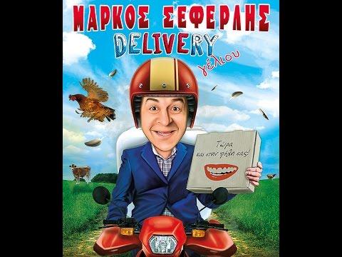 Delivery Γέλιου | Περιοδεία 2017
