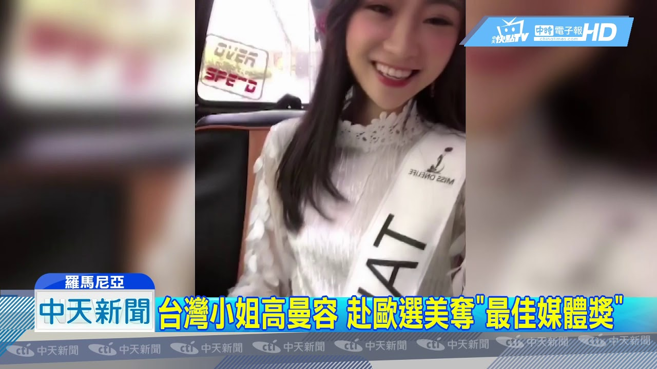 201904010中天新聞 臺灣小姐高曼容 擊敗20國佳麗闖進選美十強 - YouTube