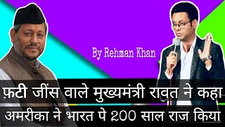 Uttarakhand CM | Tirath Singh Rawat | America | Ripped jeans | Nafrati Chintu | Rehman Khan