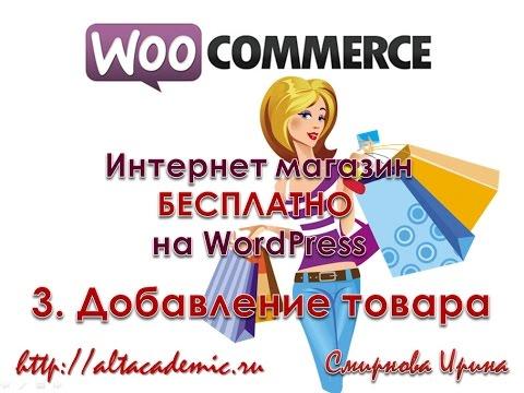 3. Добавление товара. Создание интернет магазина на WordPress