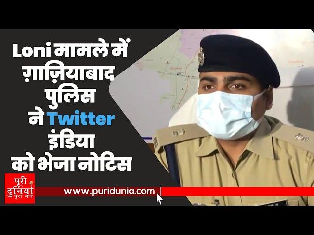 Loni वायरल वीडियो मामले में ग़ाज़ियाबाद पुलिस ने ट्विटर इंडिया को भेजा नोटिस (puridunia)