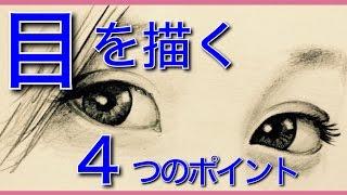 目の描き方。目を描く4つのコツ、ポイント(The four tips to draw the eye) thumbnail