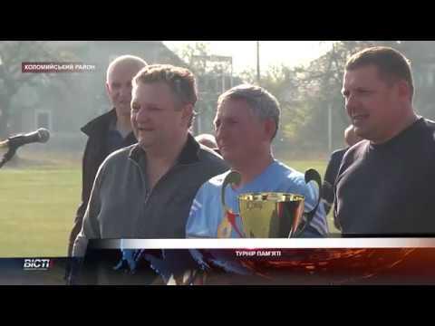 ІІІ волейбольний турнір пам'яті Михайла Вишиванюка