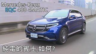 純電的賓士,如何?Mercedes-Benz EQC 400 4MATIC運動版試駕
