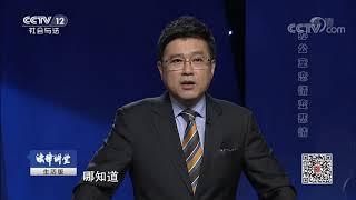 《法律讲堂(生活版)》 20190810 办公室恋情变悲情  CCTV社会与法