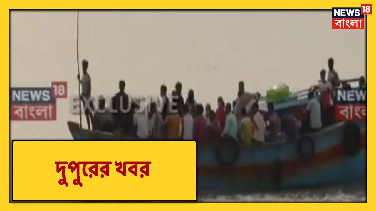 Afternoon News: আজকের বিশেষ খবর| 10th June 2021| Top Headlines| News18 Bangla